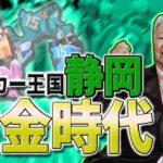 【サッカー王国神話】日本代表に高校サッカー、静岡勢が最強だったワケ
