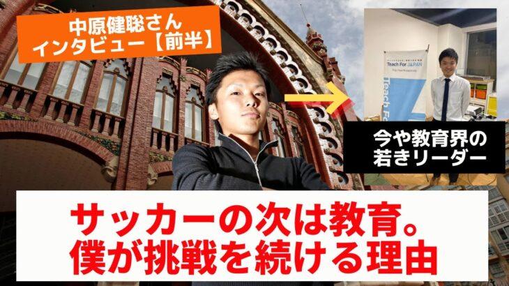 「サッカーの次は教育。僕が挑戦を続ける理由」|中原健聡さんインタビュー【前半】