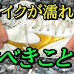 サッカースパイクが雨に濡れた時の手入れ方法!【人工芝編】(モレリアのカンガルー、天然皮革で実践!)