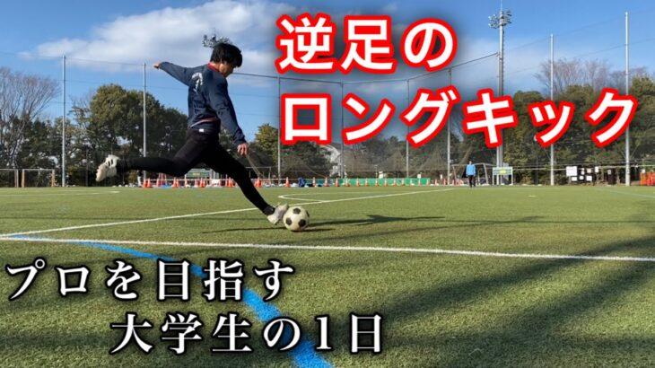 逆足のロングキック動画 プロサッカー選手を目指す大学生
