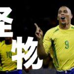 【サッカー】フェノメーノ(怪物/超常現象)と呼ばれた男ロナウドを徹底解剖