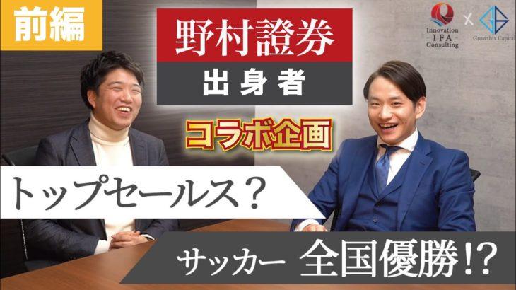 【高校でサッカー全国優勝】元野村證券のトップ営業マンが「トップセールスへの道」を語る【前編】