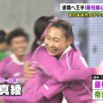 連覇へ王手!藤枝順心が決勝進出 全日本高校女子サッカー