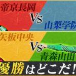 【優勝予想】高校サッカー選手権ベスト4を大解剖!