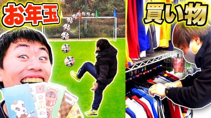 【運試し】フリーキックで獲得したお年玉でサッカーグッズ奢ります!