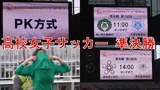 【高校女子サッカー】準決勝
