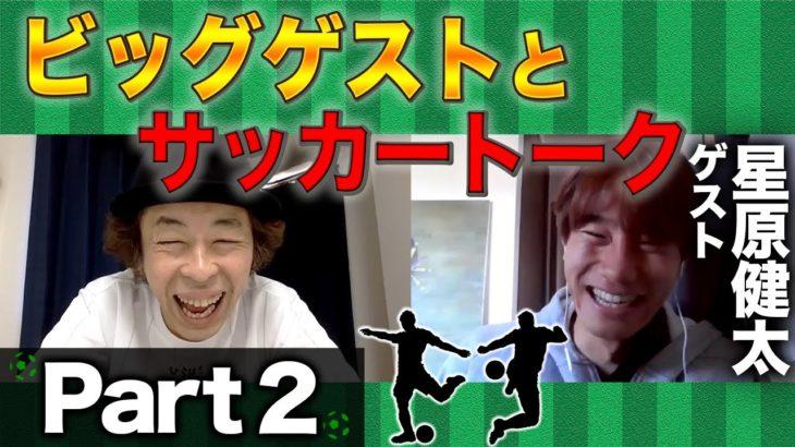 【ビッグゲスト後編】星原健太さんとサッカートーク!