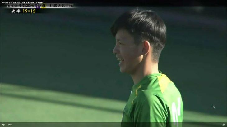 全国高校サッカー_渋井くん_札幌大谷←佼成学園
