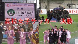 【高校女子サッカー】決勝~表彰式など会場の様子