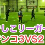 【サッカー】女子サッカー選手とガチンコ3対2対決やってみた!#サッカー#アンジュヴィオレ広島