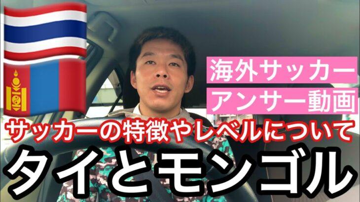 【海外サッカー】タイサッカーとモンゴルサッカーの特徴やレベルについてお話します!🇹🇭🇲🇳【アンサー動画】