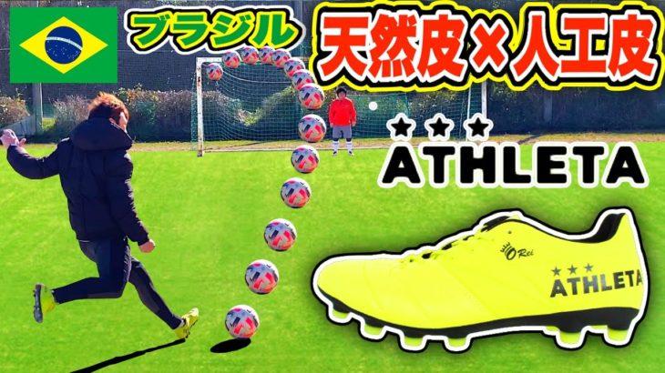 【鬼フィット】アスレタの天然皮×人工皮のサッカースパイクが凄すぎた!