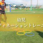 【幼児サッカー】3色リングを使ったコーディネーショントレーニング【少年サッカー】