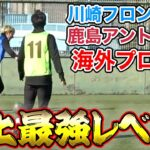 【本気サッカー】現役プロ選手のガチサッカーに突撃参加!!過去最高のレベルに驚愕&圧倒!!