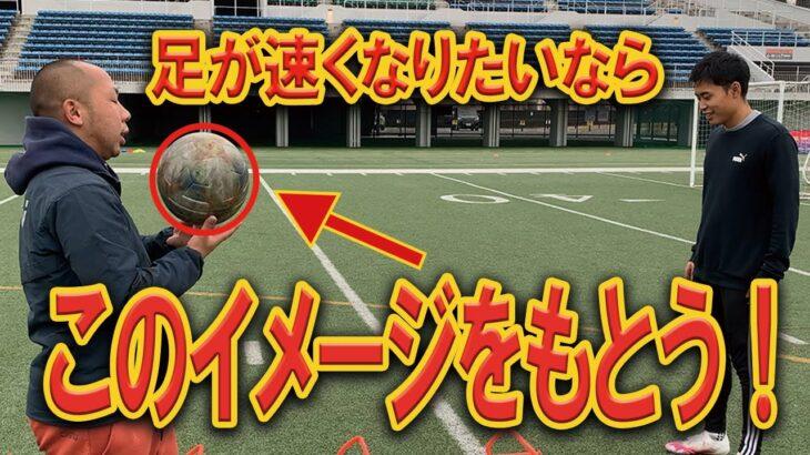【足が速くなりたい人必見】プロサッカー選手に教える足が速くなるための○○○トレーニング