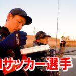 プロサッカー選手とヒラメ釣り!!【ライトショアジギング】