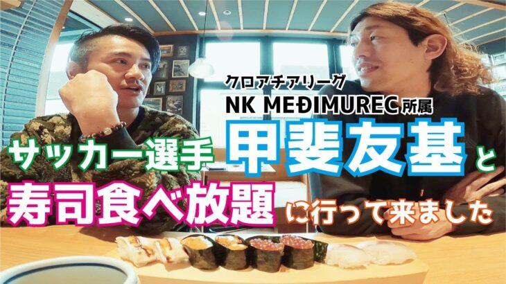 プロサッカー選手「甲斐友基」選手とみなとみらいで寿司食べて来たよ!