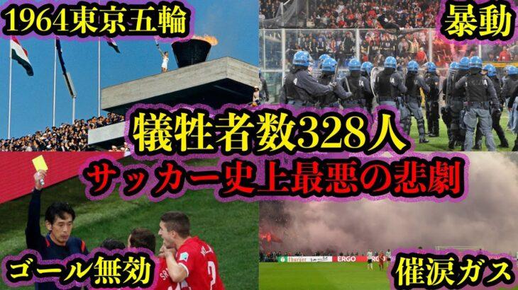 【悲惨】サッカー史上最大の◯者を出した事件の衝撃的な真相とは?