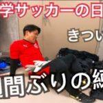 [vlog]オフ明けの練習に堪える大学サッカー部の一日。