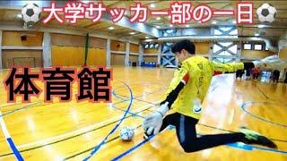 [vlog]体育館練習は辛いよ…。大学サッカー部の一日。