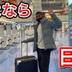[vlog]サッカー選手を目指す高校生の1日。「さよなら、日本」。