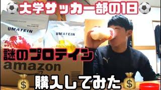 [vlog]世界一うまいと豪語するプロテインを飲む大学サッカー部の1日。