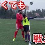 [vlog]サッカー選手を目指す高校生の1日。「小さくても戦える」。