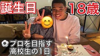 [vlog]サッカー選手を目指す高校生の1日。「18歳になった誕生日の1日」。