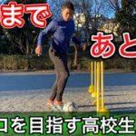[vlog]サッカー選手を目指す高校生の1日。「留学まであと2日」。