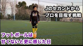 vlog#27「フットボールは甘くないと感じた日」プロサッカー選手を目指す挑戦