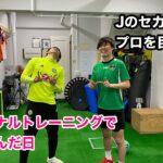 vlog#29「パーソナルトレーニングで追い込んだ日」プロサッカー選手を目指す挑戦