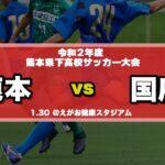 【熊本新人戦男子】鹿本 vs 熊本国府 令和2年度県下高校サッカー大会  準決勝