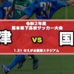 【熊本新人戦男子】大津 vs 熊本国府 令和2年度県下高校サッカー大会 決勝