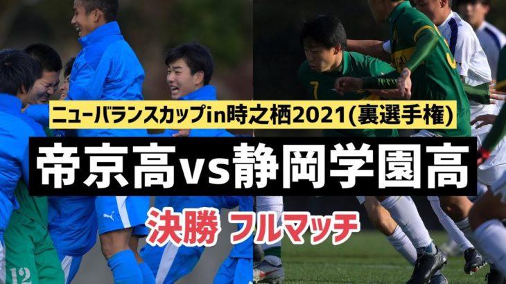 【フルマッチ】決勝 帝京高vs静岡学園高 【ニューバランスカップ2021】