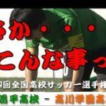 昌平高校 vs 高川学園高校 得点シーン【第99回高校サッカー選手権大会 1回戦】