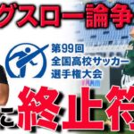 【高校サッカー】山梨学院vs青森山田決勝戦で話題になったロングスローの賛否!本日この論争を元U18日本代表がぶった切ります!