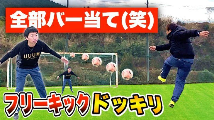 【サッカードッキリ】フリーキック対決中「全球バー当て」狙ったら気付くのかw?