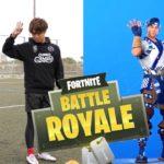 【サッカー】フォートナイトのダンスを新しいゴールパフォーマンスにしてみた!!w【エモートダンス】(Fortnite Battle Royale)