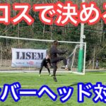 【サッカー】ボンバーヘッド対決したらおもろすぎたww#サッカー#クロス#ヘディング