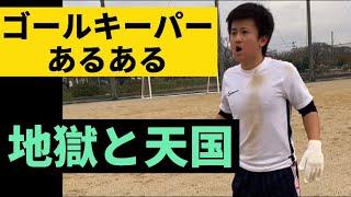 【ゴールキーパーあるある】 サッカー部共感ww