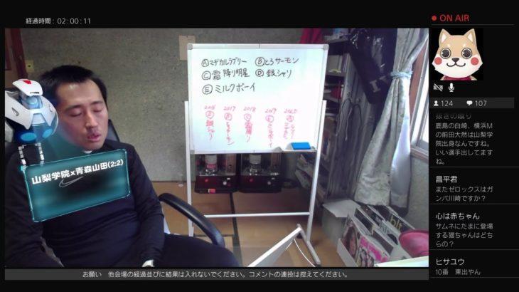 高校サッカー 山梨学院x青森山田を観戦。