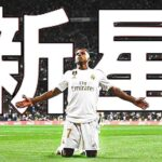 【サッカー】世界最高若手選手1位ロドリゴのプレースタイルを徹底解説