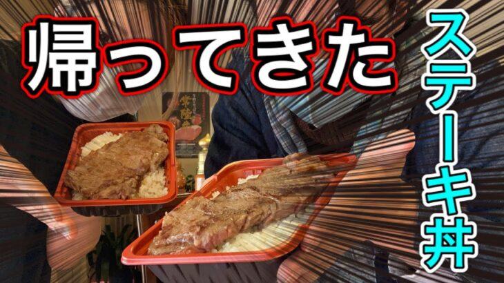 【スタグル】1年ぶりに「やまびこ」のステーキ丼がカシマサッカースタジアムに帰って来る!!【グルレポ】