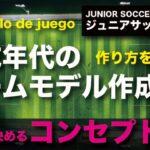 ゲームモデル作成-1【サッカーの方向性を決める】最初のコンセプト