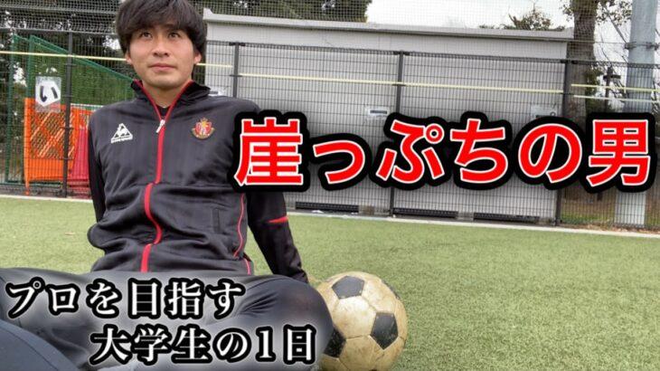 「崖っぷちの男」 プロサッカー選手を目指す大学生の1日