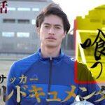 【第1話】「KSK参戦」~サッカードキュメンタリー~【Jを喰う】