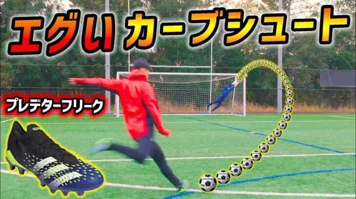 アディダス最新スパイク「プレデターフリーク.1 HG/AG」を履いてカーブシュート蹴ってみた!【サッカー】