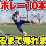 【超激ムズ】左足ボレー10本連続決まるまで帰れません!!!【サッカー】