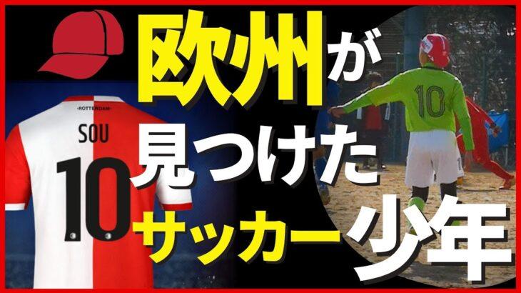 【欧州が注目】ヨーロッパクラブが見つけた逸材。10歳サッカー少年のプロフィール動画続編‼ オランダ🇳🇱 エールディビジ ヴィレムⅡ挑戦前のU12貴重映像⚽ ロングver.