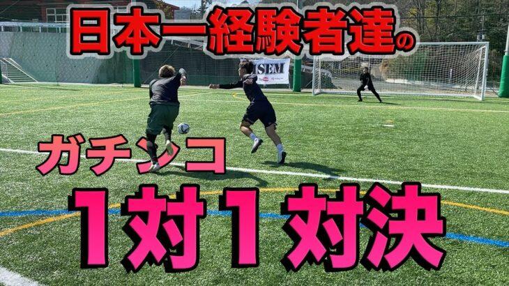 【サッカー】スーパープレイ続出!ガチンコ1対1 in サッカーフィールド